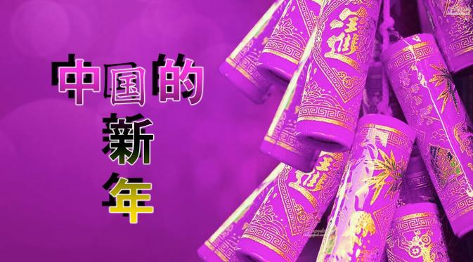 012304800_1484460635-happy-chinese-new-year-wishes-wallpaper-hd